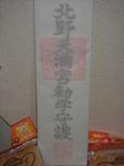 北野天満宮.JPG